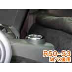 リアドリンクホルダーリング (R50.53 M/C後用)