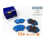 F54ジガベーシック
