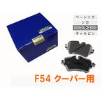 F54ジガプラスブレーキパッド