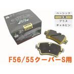 デルタ・ジガ【ジガ】 フロント F56/55用