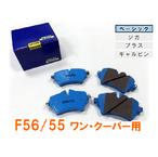 デルタ・ジガ【ベーシック】 リア F56/55用
