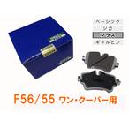 デルタ・ジガ【プラス】 フロント F56/55用