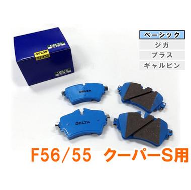 デルタ・ジガ【ベーシック】 フロント F56/55用