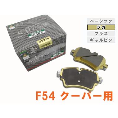 F54ジガブレーキパッド