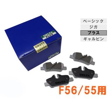 デルタ・ジガ【プラス】 リア F56/55用