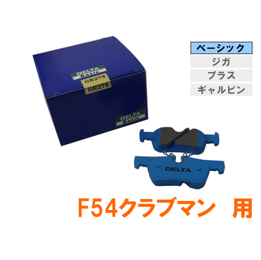 F54ジガベーシックブレーキパッド