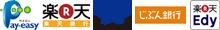 銀行系決済・電子マネー決済